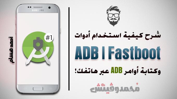 كيفية إستخدام أدوات ADB | Fastboot وكتابة سطور أوامر ADB عبر هاتفك!