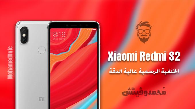 تحميل الخلفيات الرسمية لهاتف Xiaomi Redmi S2 بدقة +Full HD