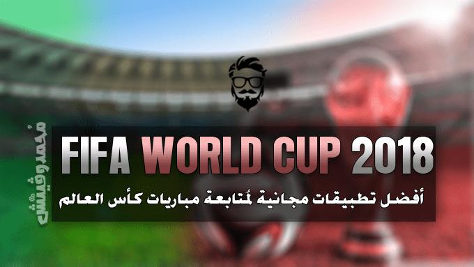قائمة بأفضل تطبيقات (مجانية) لمُتابعة مباريات كأس العالم FIFA 2018