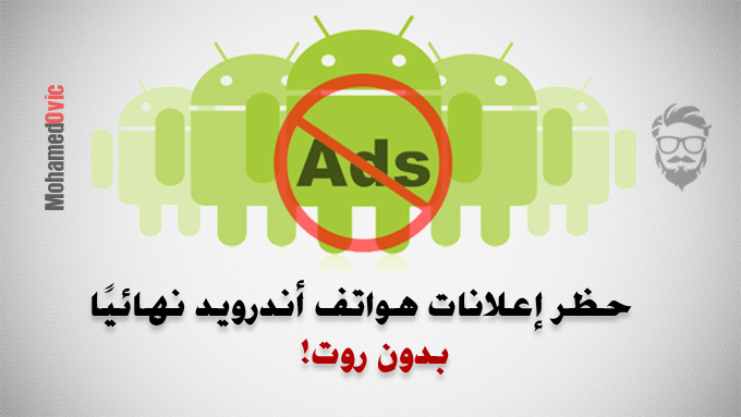 شرح تفصيلي: كيفية حظر الإعلانات على هواتف أندرويد   بدون روت