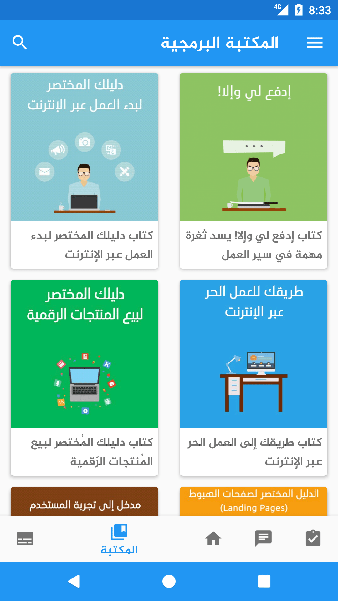Learn Programming and Developing in Arabic with Masar Mobarmeg Mohamedovic 02