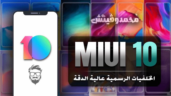 تحميل الخلفيات الرسمية لنظام MIUI 10 عالية الجودة بدقة +Full HD