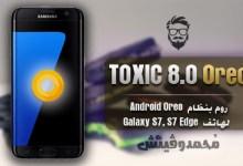 Oreo based TOXIC 8.0 ROM for Samsung Galaxy S7