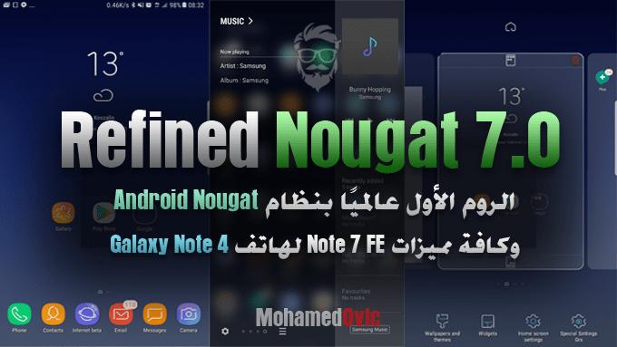 روم Refined Nougat 7.0 Beta 2   بورت Galaxy Note 7 FE   لهاتف Galaxy Note 4
