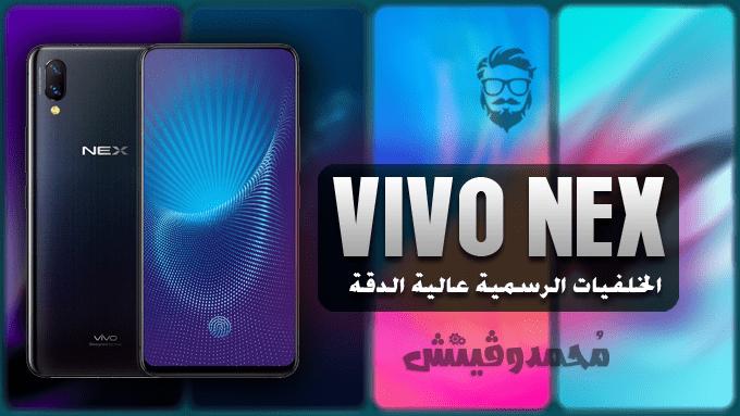 تحميل الخلفيات الرسمية (15 خلفية) لهاتف Vivo Nex بدقة +Full HD