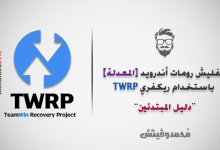 Flash Custom ROMs on Android Devices Using TWRP