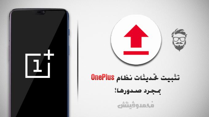تحميل تحديثات نظام OnePlus مباشرةً فور صدورها مع Oxygen Updater