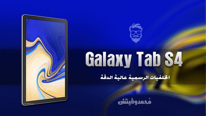 تابلت Samsung Galaxy Tab S4 | الخلفيات الرسمية عالية الدقة QHD