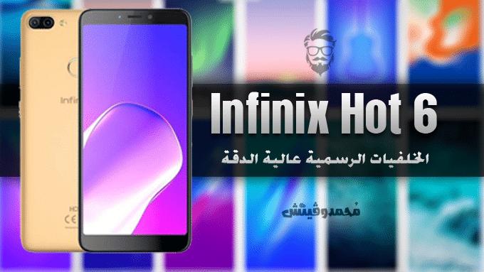 هاتف Infinix Hot 6 Pro | تحميل الخلفيات الرسمية عالية الدقة HD+