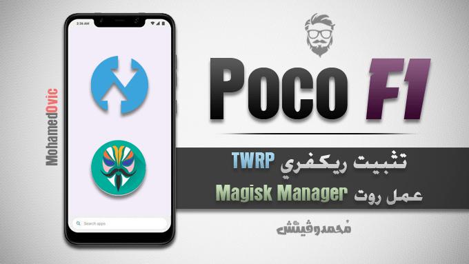 تثبيت ريكفري TWRP مُخصص   عمل روت Magisk لهاتف Xiaomi Poco F1