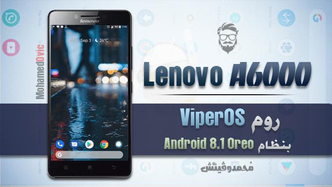 تثبيت نظام Android 8.1 Oreo (روم ViperOS) لهاتف Lenovo A6000/Plus