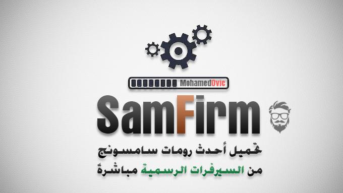 أداة SamFirm | تحميل رومات سامسونج من الخوادم الرسمية مباشرةً!