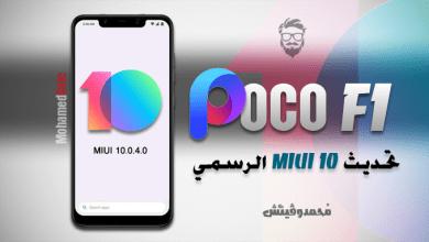 Official MIUI 10 for Poco F1