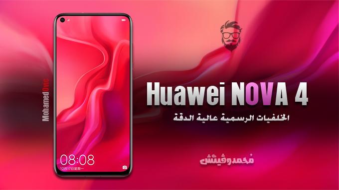 تحميل الخلفيات الرسمية (14 خلفية) لهاتف Huawei Nova 4 بدقة +FHD