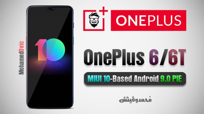 تثبيت روم Android 9 Pie بنظام MIUI 10 (مُعدلة) لأجهزة OnePlus 6/6T