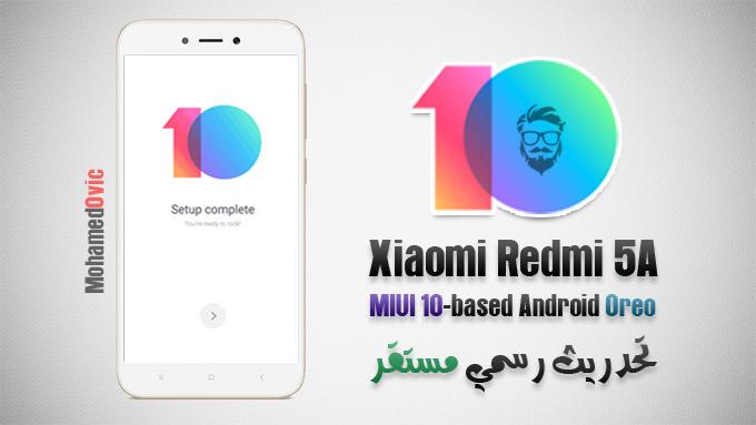 تحديث MIUI 10 الرسمي (بنظام Android 8.1 Oreo) لهاتف Redmi 5A