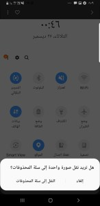 تحديث Android 9 Pie الرسمي (One UI 1.0) لهاتف Samsung Galaxy S9/S9+ 13