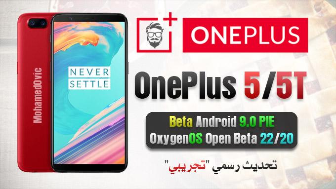 تحديث Android 9 Pie التجريبي Open Beta 22/20 لأجهزة OnePlus 5/5T