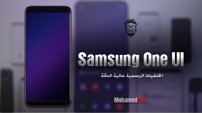 نظام Samsung One UI | الخلفيات الإفتراضية عالية الدقة Full HD+