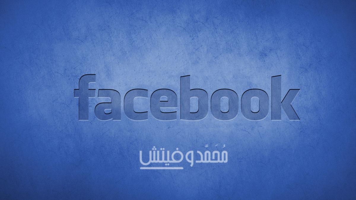 شرح كيفية تحميل فيديوهات الفيسبوك على جهازك الاندرويد مباشرةً