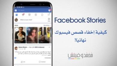 شرح اخفاء قصص الفيسبوك على الايفون والاندرويد