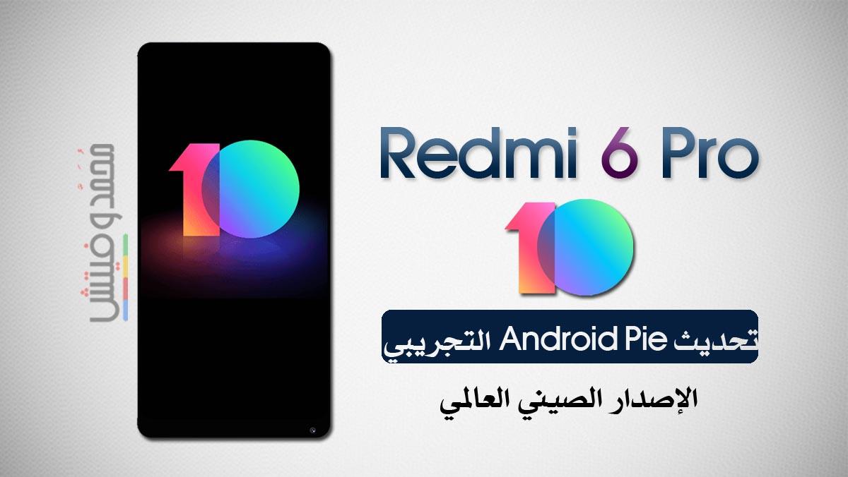 [تحميل] تحديث اندرويد 9.0 (Pie) التجريبي الرسمي لهاتف Redmi 6 Pro