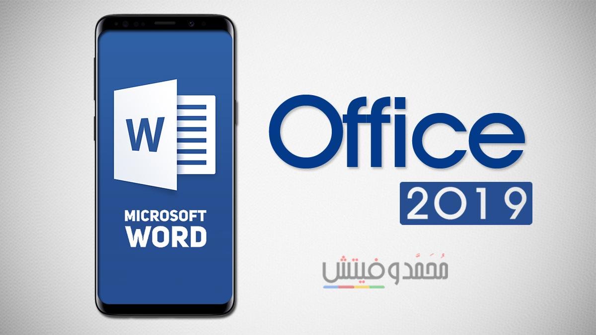 تحميل تطبيق Microsoft Office 2019 وأفضل بدائله المجانية على الاندرويد
