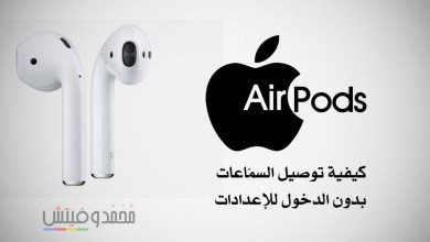 Reconnect AirPods without Bluetooth Settings