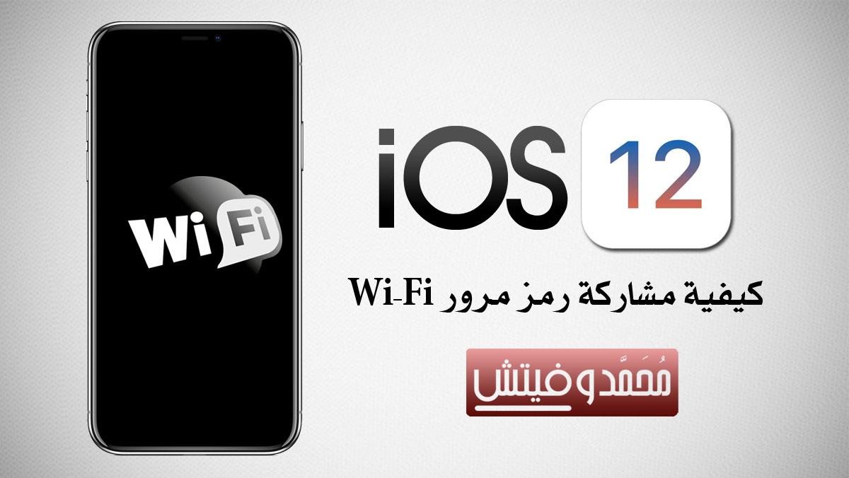 شرح كيفية مشاركة رمز مرور إتصال Wi-Fi على الايفون بنظام iOS 12