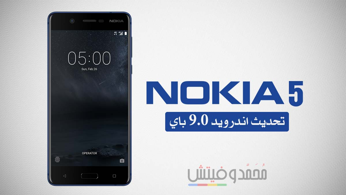 تحديث اندرويد 9.0 باي لهاتف Nokia 5 (إصدار OTA رسمي مستقر)