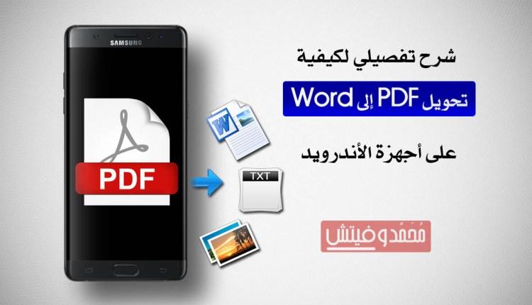 شرح كيفية تحويل ملفات Pdf إلى Word وإمتدادات أخرى على الاندرويد
