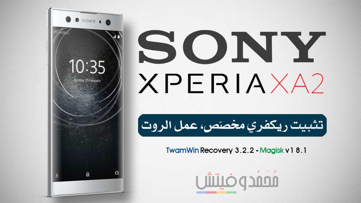 شرح عمل روت لهاتف Sony Xperia XA2   تثبيت ريكفري TeamWin المُطوّر