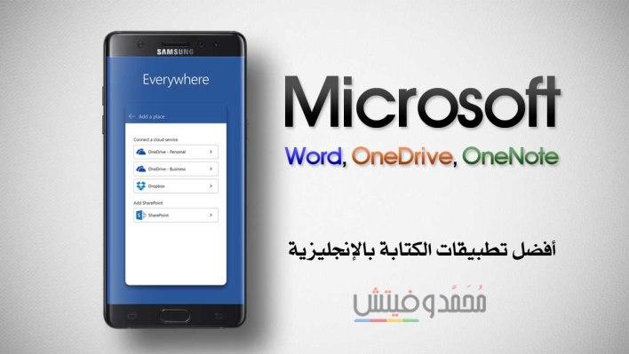 تطبيقات مايكروسوفت وورد للاندرويد