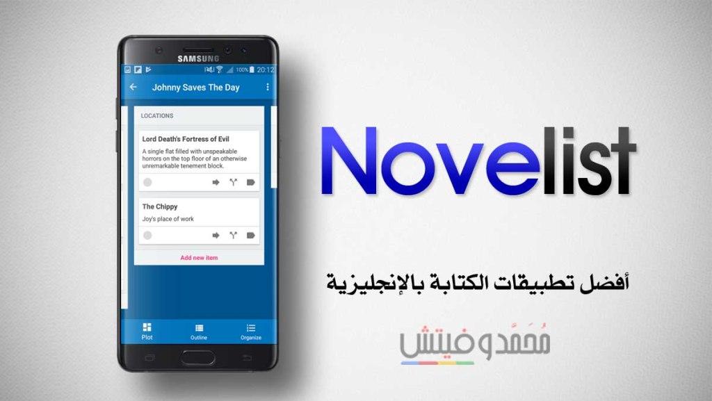 تطبيق نوفليست - الروائي للاندرويد