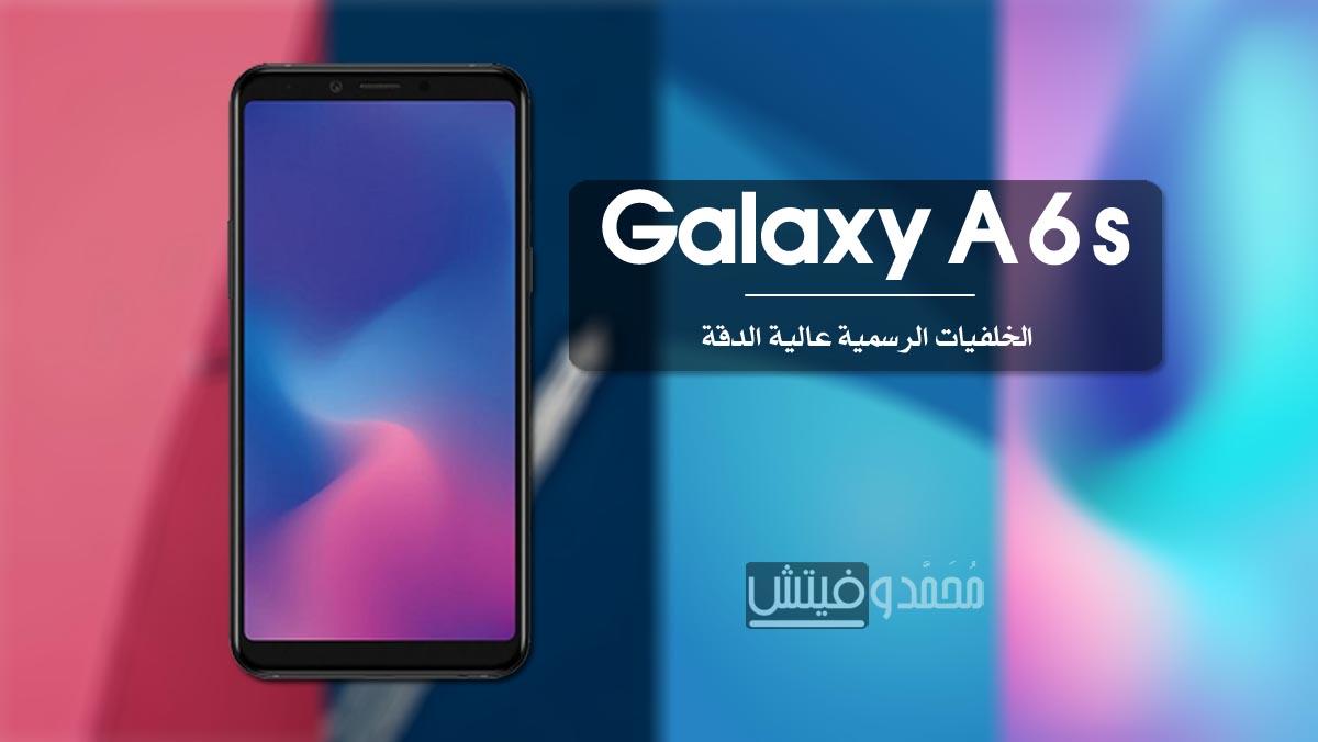 تحميل خلفيات سامسونج Galaxy A6s الرسمية | عالية الجودة بدقة FHD+