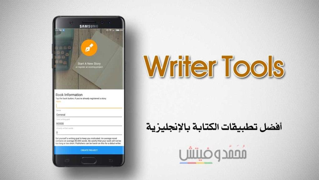 تطبيق ريتر تولز - ادوات الكاتب للاندرويد