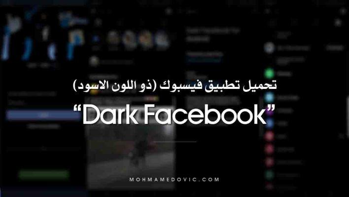 فيسبوك الاسود 2020