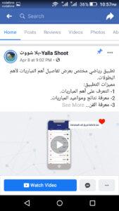 حسابات يلا شووت فيسبوك وتويتر