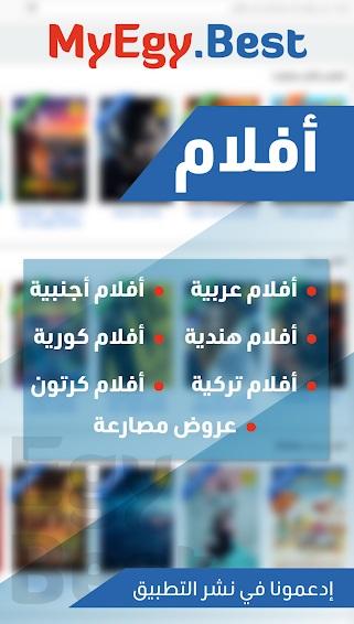 Download-EgyBest-Google-Play-02