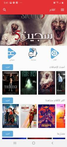 Download-EgyBest-Google-Play-04