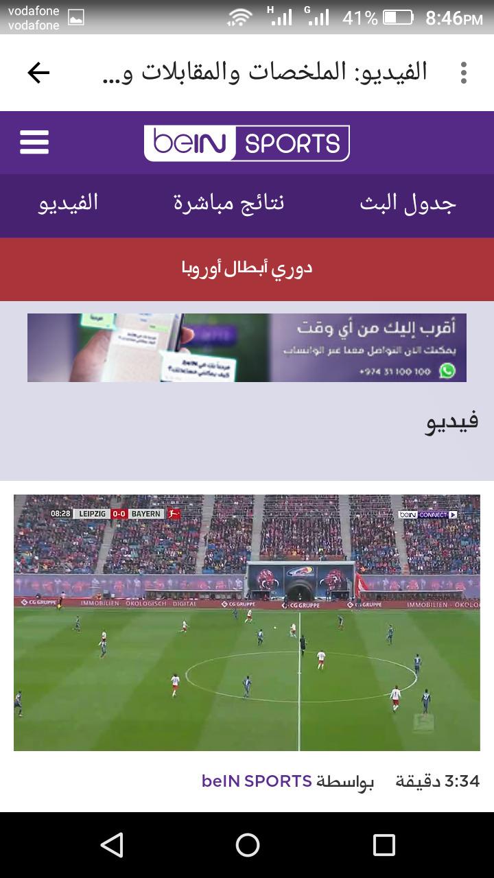 Download Kooora Mubasher Mohamedovic 05