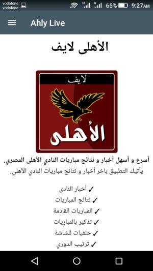 الأهلي محمدوفيتش 2 1
