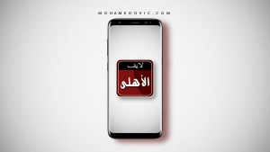 Download Ahly Live