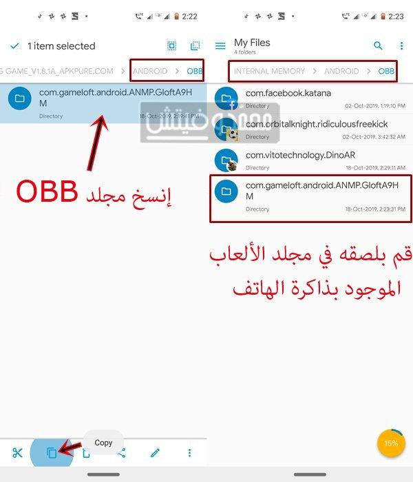 Copy OBB Game Folder