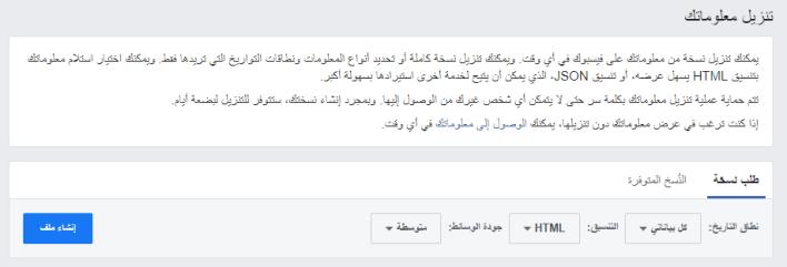 Download Facebook Data Mohamedovic 04