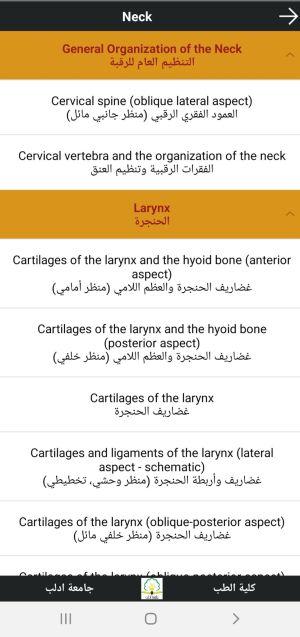 تطبيق-التشريح-بالعربي-3