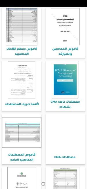 دليل-المحاسب-5