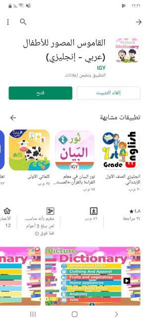 تثبيت تطبيق القاموس المصور للأطفال