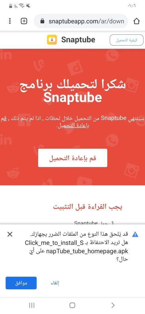 تحميل تطبيق Snaptube