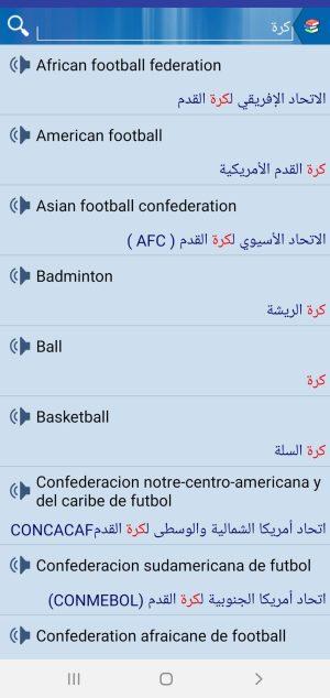 قاموس-المصطلحات-4